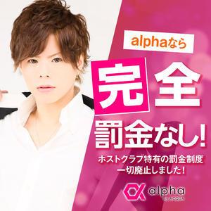 歌舞伎町ホストクラブ「alpha」の求人写真2