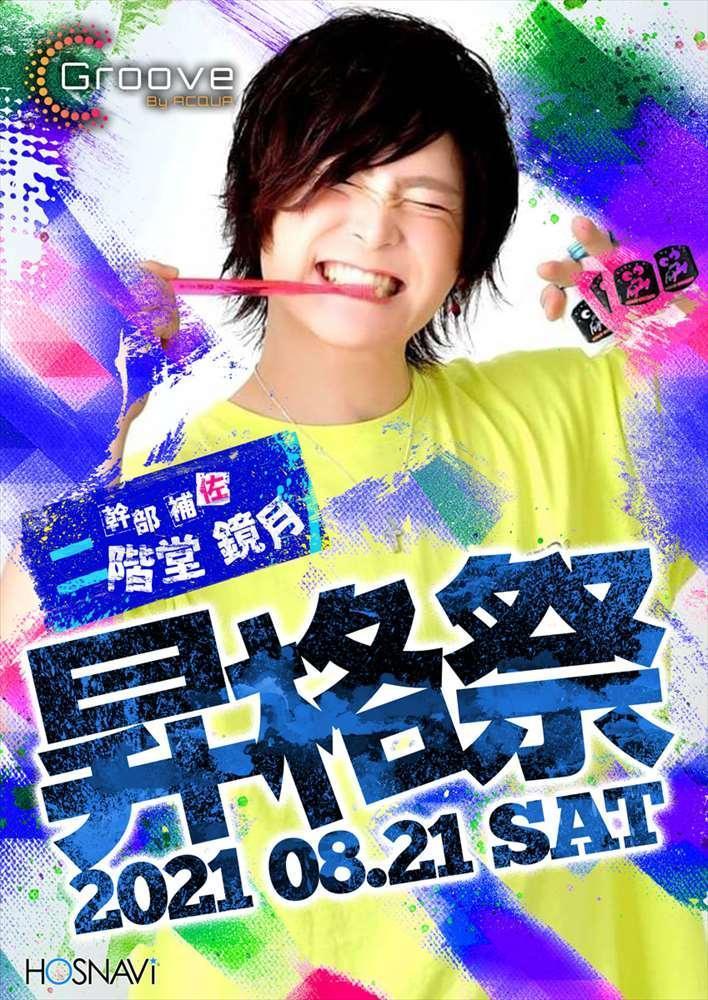 広島ACQUA -HIROSHIMA-のイベント「二階堂鏡月昇格祭」のポスターデザイン