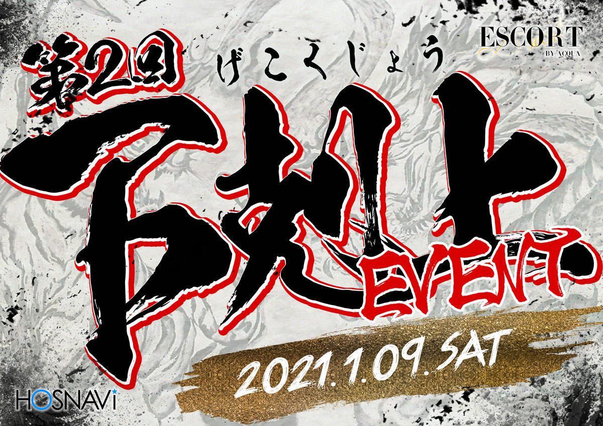 歌舞伎町ESCORTのイベント「下剋上イベント」のポスターデザイン