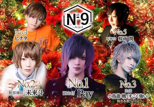 歌舞伎町ホストクラブNo9のイベント「11月度ナンバー 」のポスターデザイン