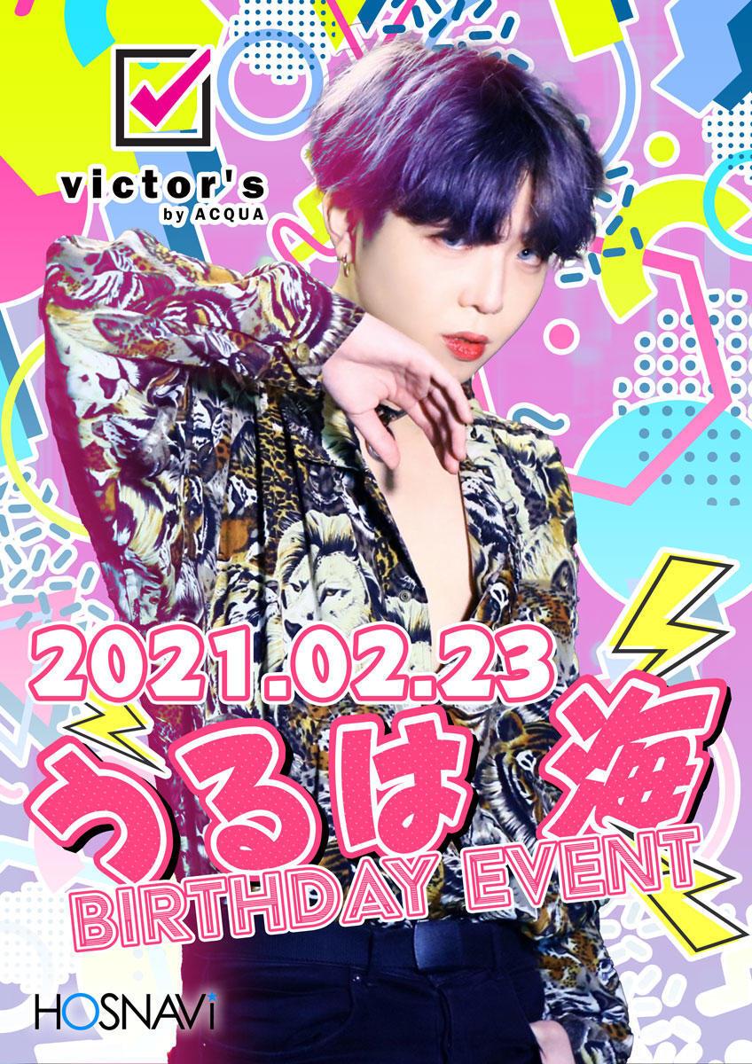 歌舞伎町Victor'sのイベント「うるは バースデー」のポスターデザイン