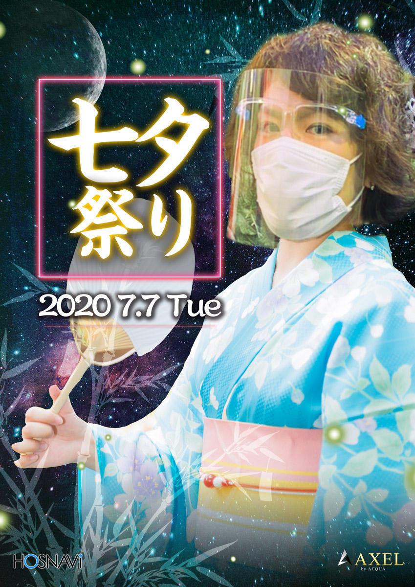 歌舞伎町AXELのイベント「七夕イベント」のポスターデザイン