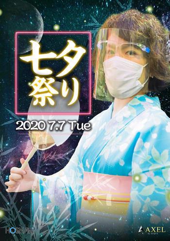 歌舞伎町AXELのイベント'「七夕イベント」のポスターデザイン