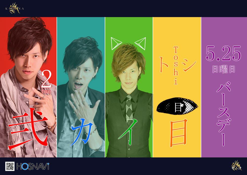 歌舞伎町clubKIZUNAのイベント「トシ バースデー」のポスターデザイン