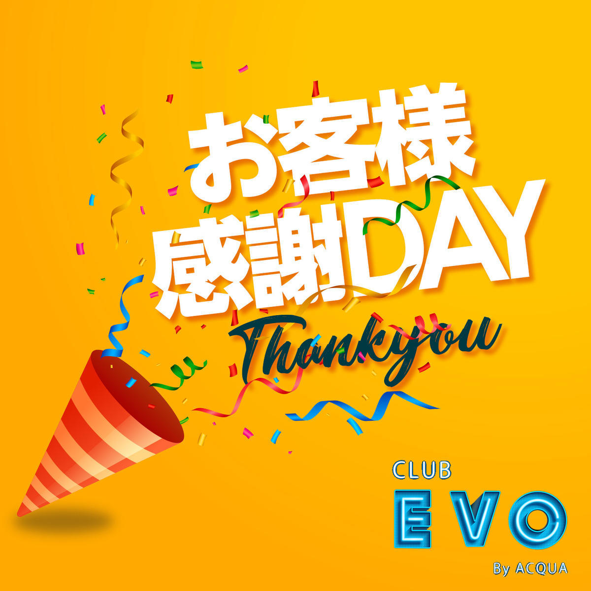 歌舞伎町EVOのイベント「お客様感謝DAY」のポスターデザイン