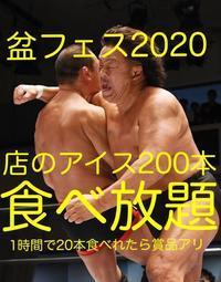 クソ(略)盆フェス2020開幕します写真1