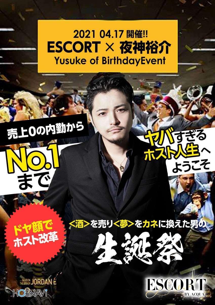 歌舞伎町ESCORTのイベント「祐介バースデー」のポスターデザイン