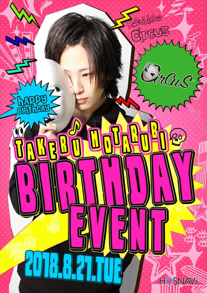 歌舞伎町Circusのイベント「螢火 威 バースデー」のポスターデザイン