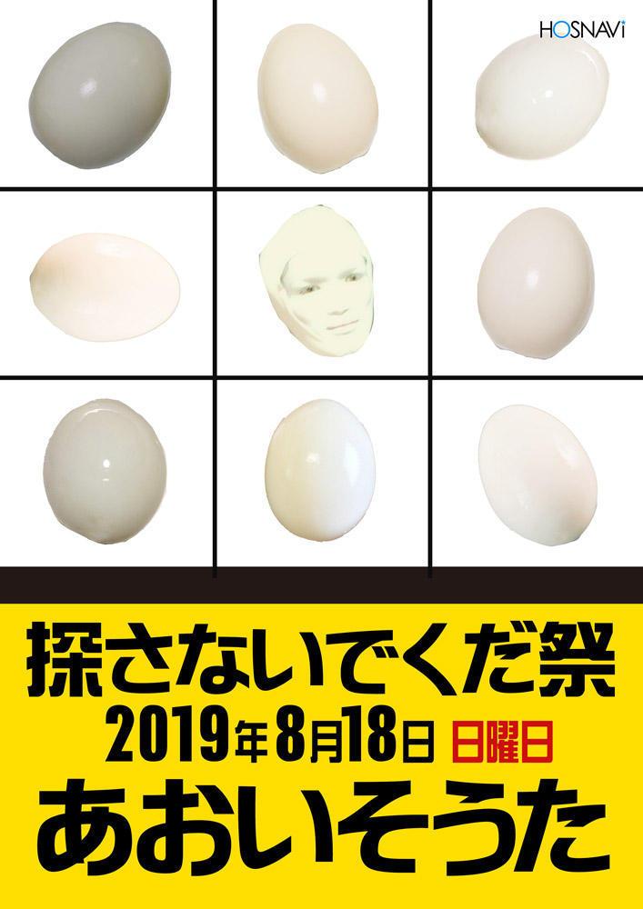 歌舞伎町AXELのイベント「蒼井奏汰バースデー」のポスターデザイン