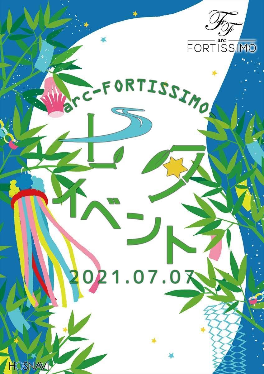 歌舞伎町arc -FORTISSIMO-のイベント「七夕イベント」のポスターデザイン