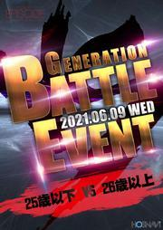 GenerationBattleEvent