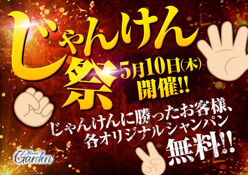 歌舞伎町GARDEN -bloom-のイベント「じゃんけん祭」のポスターデザイン