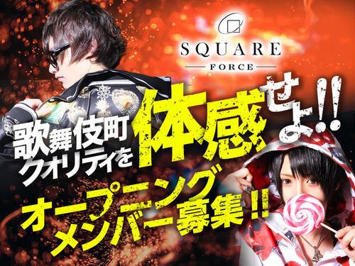 小山SQUARE FORCE「歌舞伎町から小山へ!!『SQUARE FORCE』オープン!!」