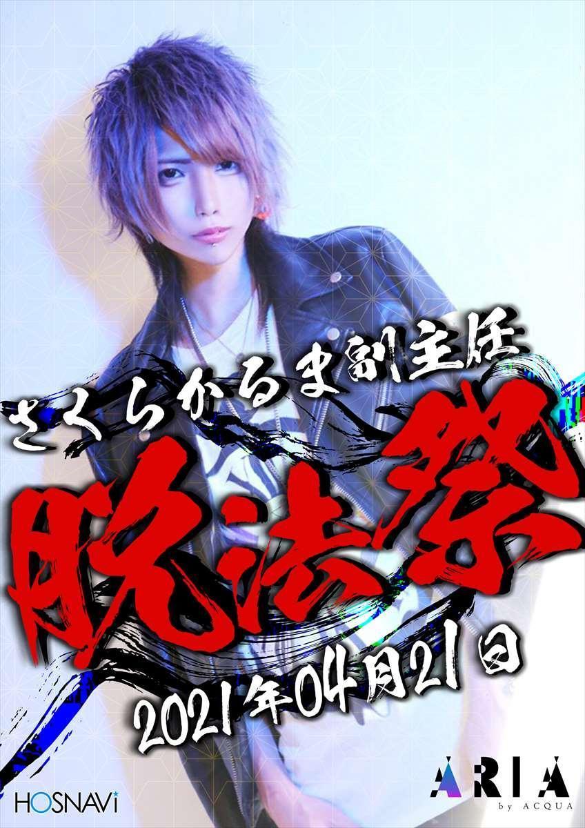 歌舞伎町AXEL ARIAのイベント「さくらかるま脱法祭」のポスターデザイン