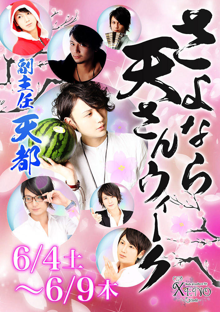 歌舞伎町AVAST -XENO-のイベント「さよなら天さんウィーク 」のポスターデザイン