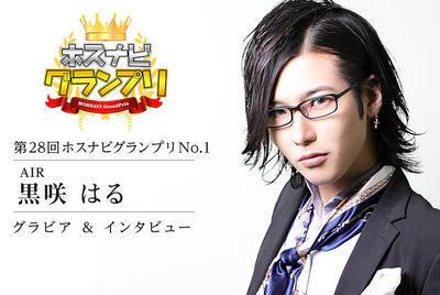 ニュース「第28回ホスナビグランプリNo.1 黒咲はるさん」