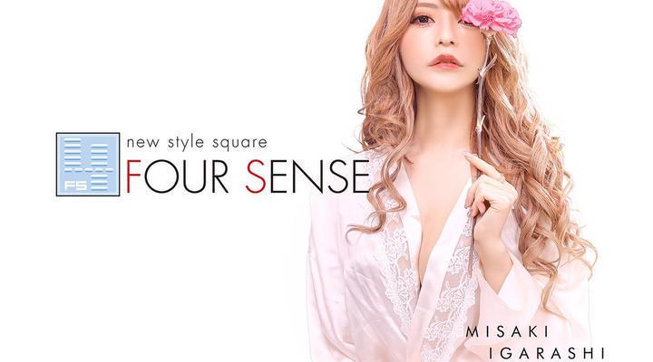 shop-img FOUR SENSEのメインビジュアル