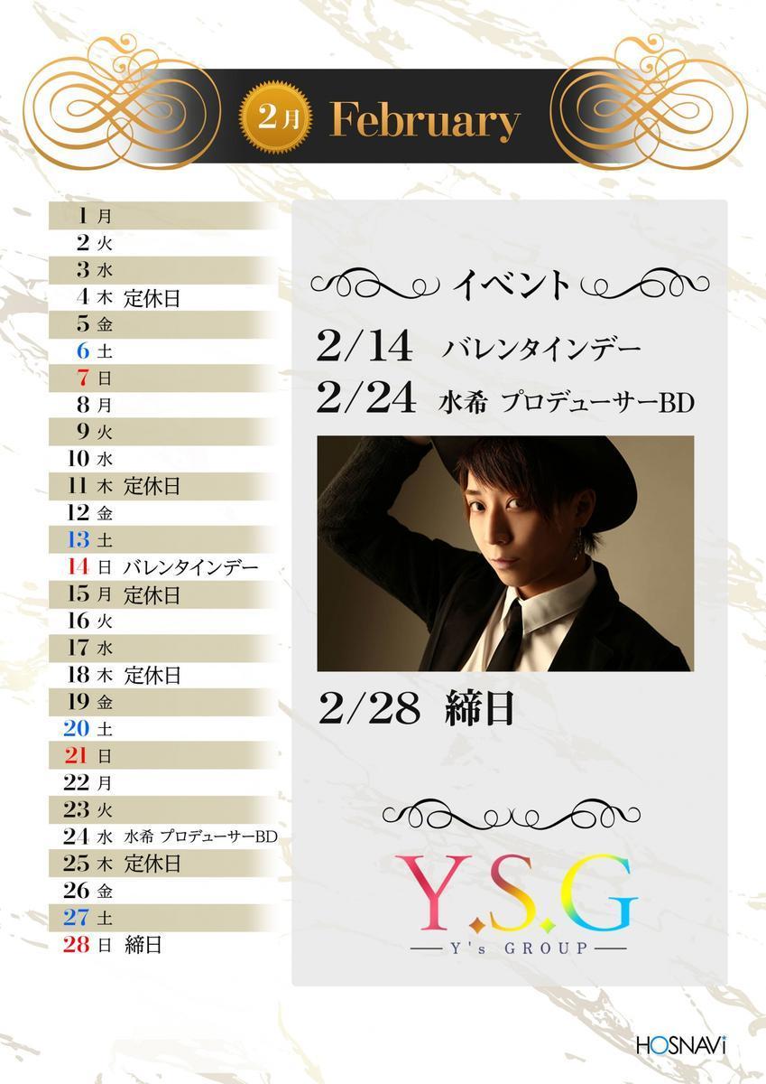 歌舞伎町Y.S.G のイベント「カレンダー」のポスターデザイン