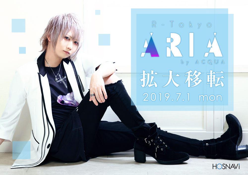 歌舞伎町 R−TOKYO ARIAのイベント「拡大移転」のポスターデザイン