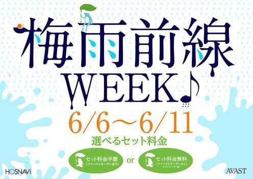 歌舞伎町AVASTのイベント'「梅雨前線WEEK」のポスターデザイン