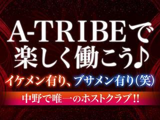 A-TRIBE求人写真1