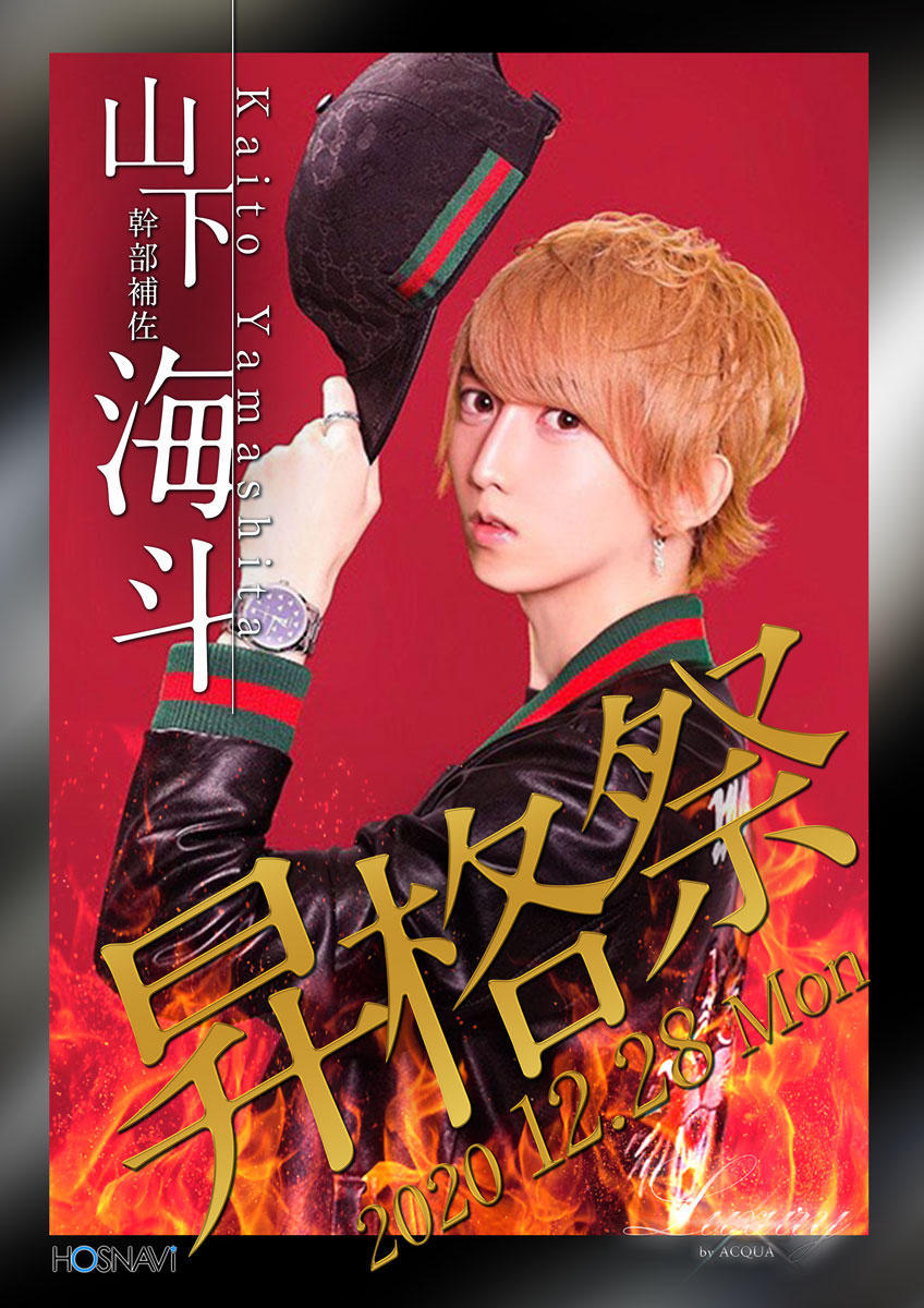 歌舞伎町Luxuryのイベント「海斗 昇格祭」のポスターデザイン