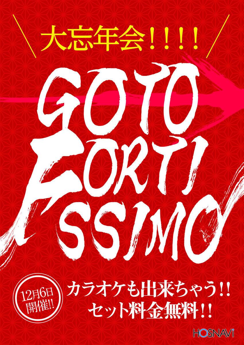 歌舞伎町arc -FORTISSIMO-のイベント「GO TO FORTISSIMO」のポスターデザイン