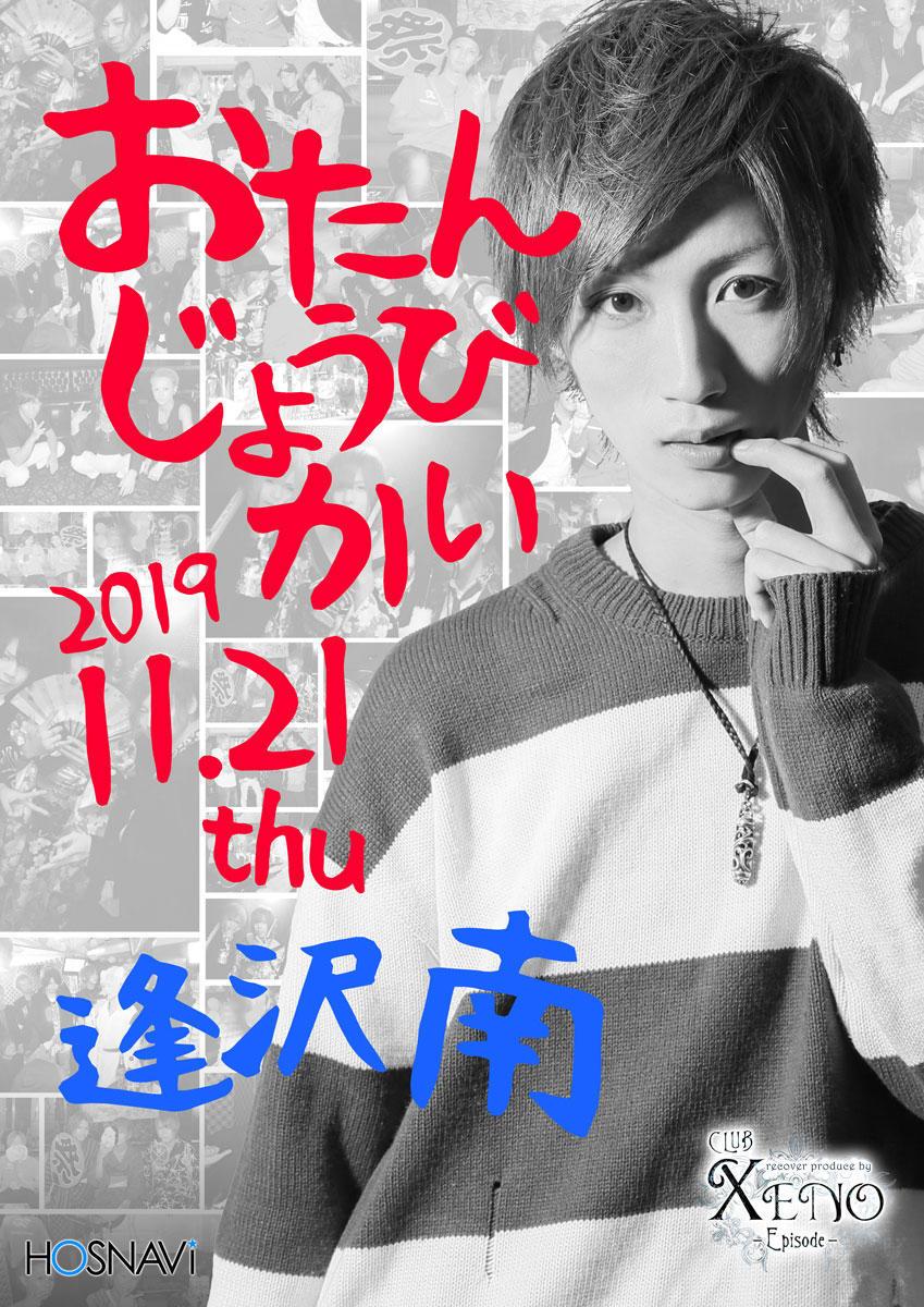 歌舞伎町AVAST -XENO-のイベント「逢沢南バースデー」のポスターデザイン
