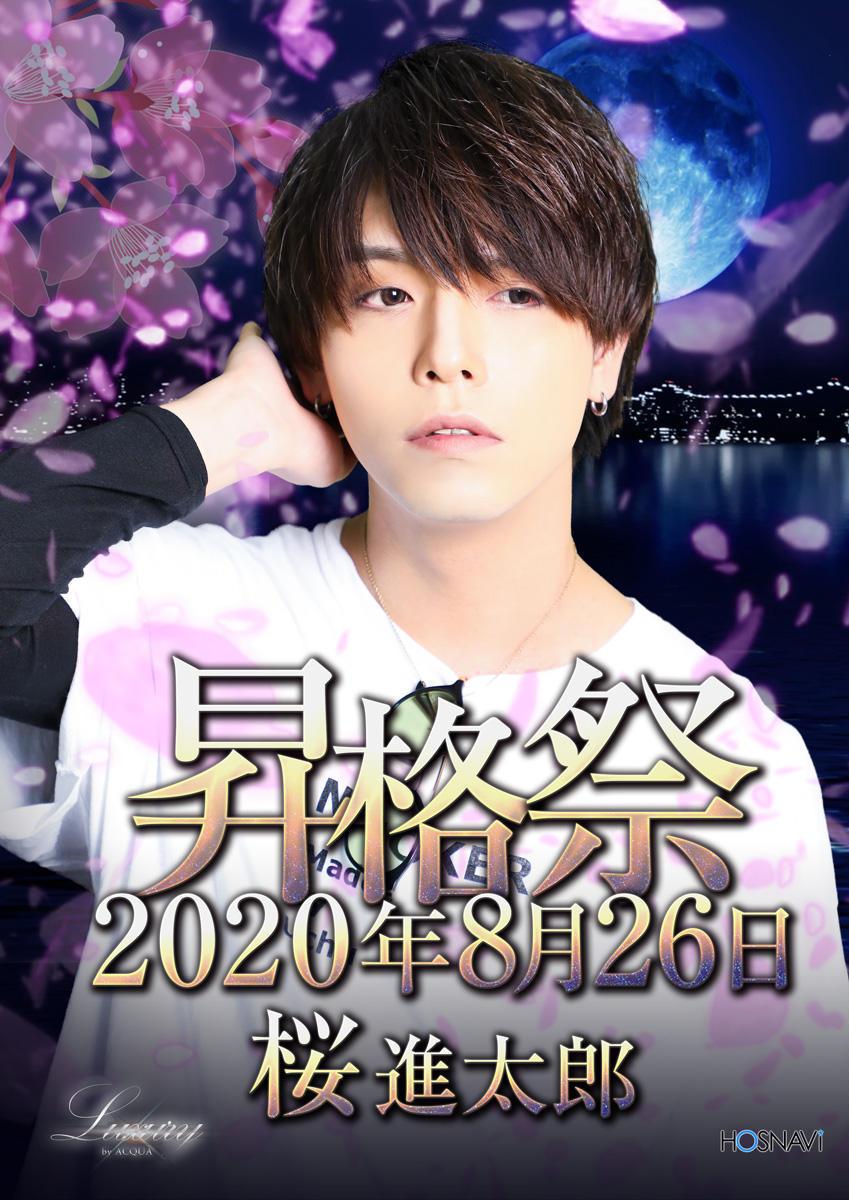 歌舞伎町Luxuryのイベント「進太郎 昇格祭」のポスターデザイン