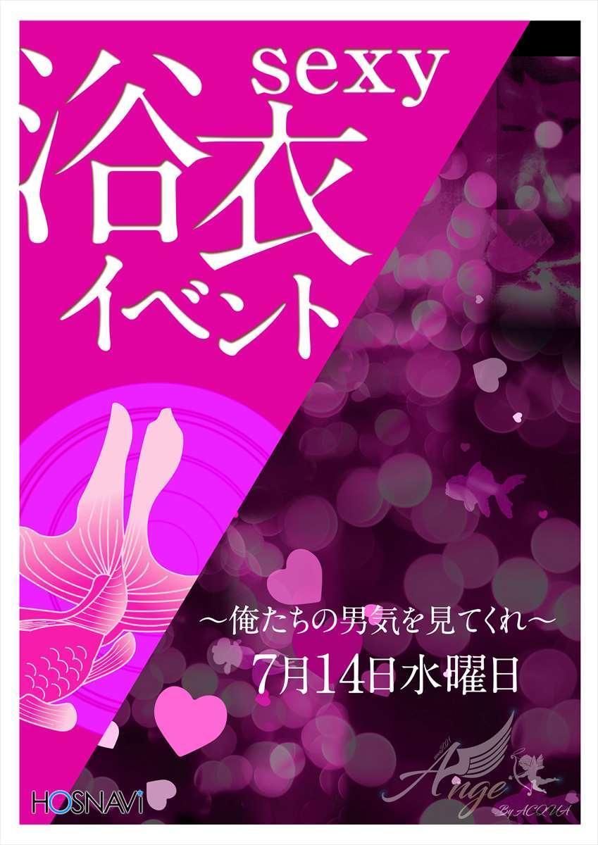 すすきのAnge by ACQUAのイベント「浴衣イベント」のポスターデザイン