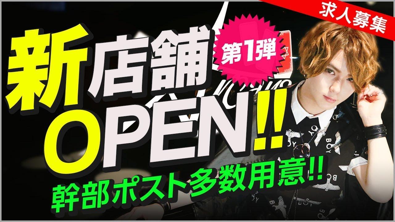 特集「服装自由なホストクラブで働こう♪ 歌舞伎町Arcana求人動画」アイキャッチ画像