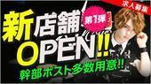 特集「服装自由なホストクラブで働こう♪ 歌舞伎町Arcana求人動画」