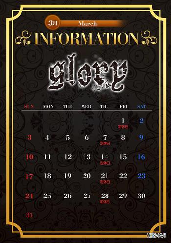 歌舞伎町ホストクラブgloryのイベント「3月度カレンダー」のポスターデザイン