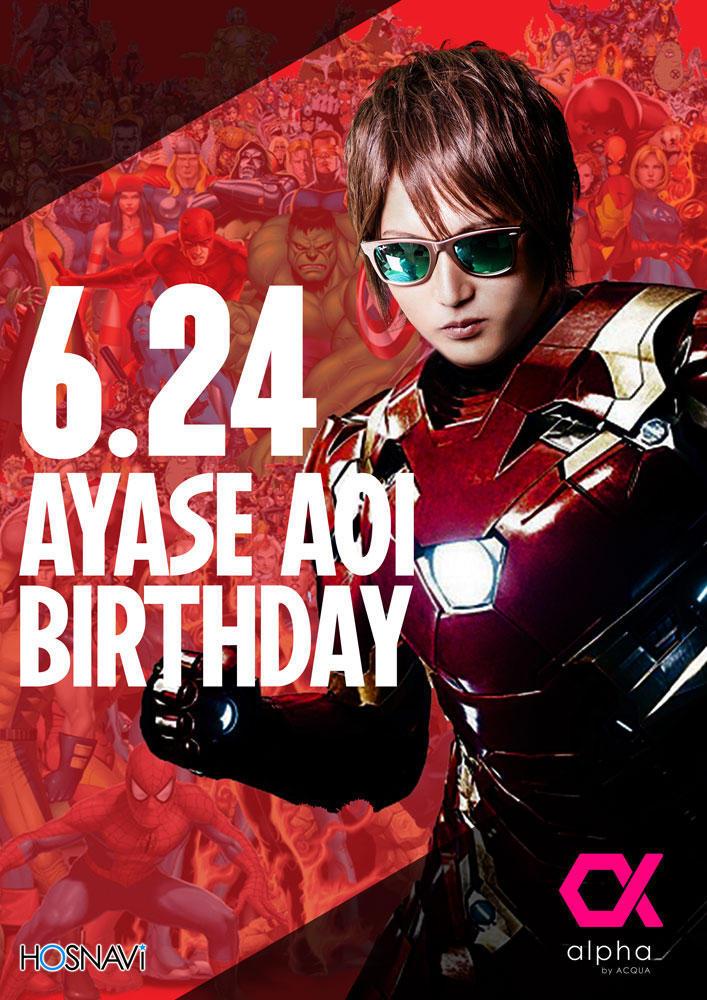 歌舞伎町alphaのイベント「綾瀬葵バースデー」のポスターデザイン