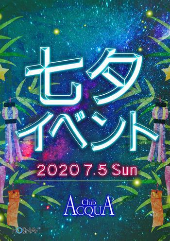歌舞伎町ACQUAのイベント'「七夕イベント」のポスターデザイン