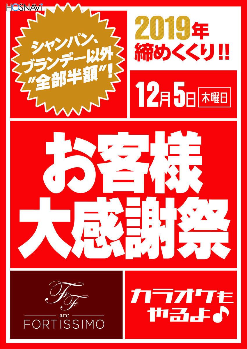 歌舞伎町arc -FORTISSIMO-のイベント「お客様大感謝祭 」のポスターデザイン