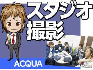 特集「笑顔で元気充電!ACQUA スタジオ撮影」
