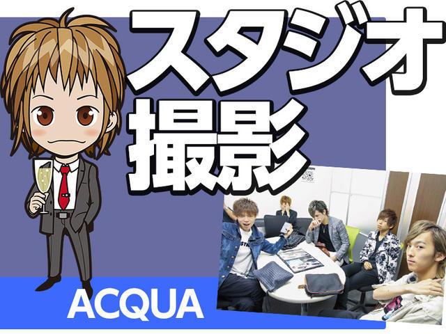 笑顔で元気充電!ACQUA スタジオ撮影