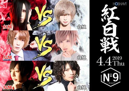 歌舞伎町ホストクラブNo9のイベント「紅白戦」のポスターデザイン