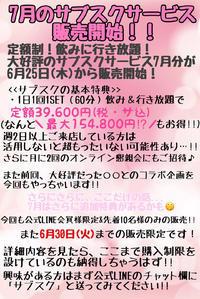 \7月のサブスクサービス販売開始!!/写真1