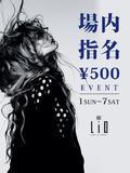 ★場内指名¥500イベント★