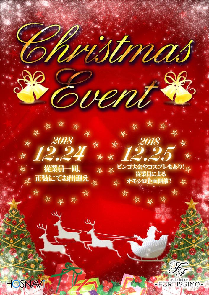 歌舞伎町articulation -FORTISSIMO-のイベント「クリスマスイベント」のポスターデザイン