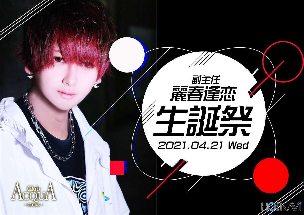 千葉ACQUA ~CHIBA~のイベント「麗春逢恋 生誕祭」のポスターデザイン