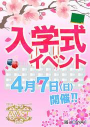 入学式イベント