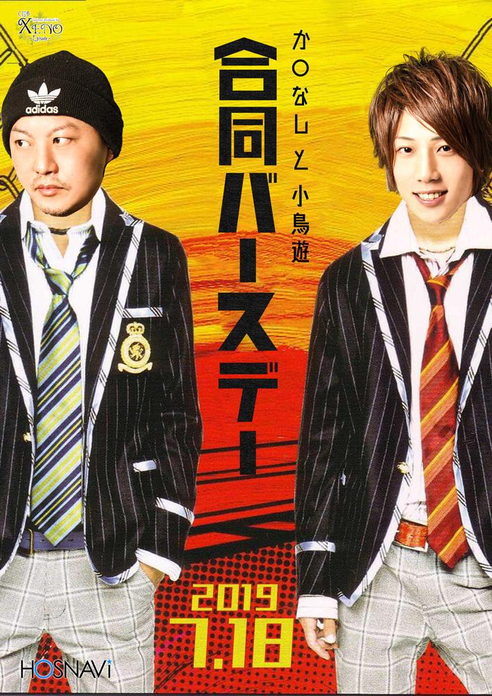歌舞伎町AVAST -XENO-のイベント「合同バースデー」のポスターデザイン