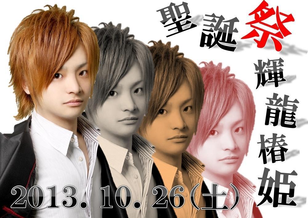 歌舞伎町JUBIRATION CLUBのイベント「つばきBIRTHDAY」のポスターデザイン