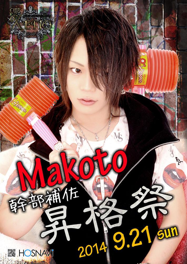 歌舞伎町XENO -EPISODE1-のイベント「誠 昇格祭」のポスターデザイン