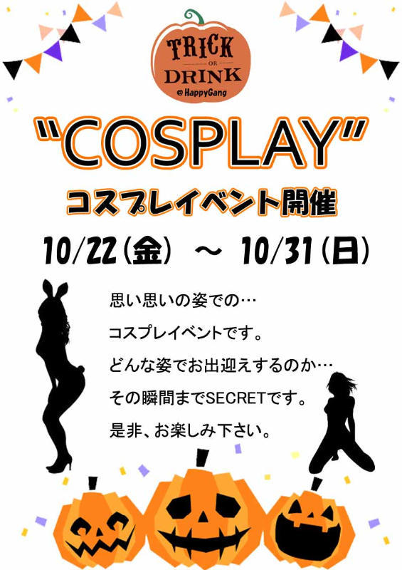 thumb ★COSPLAY Event★
