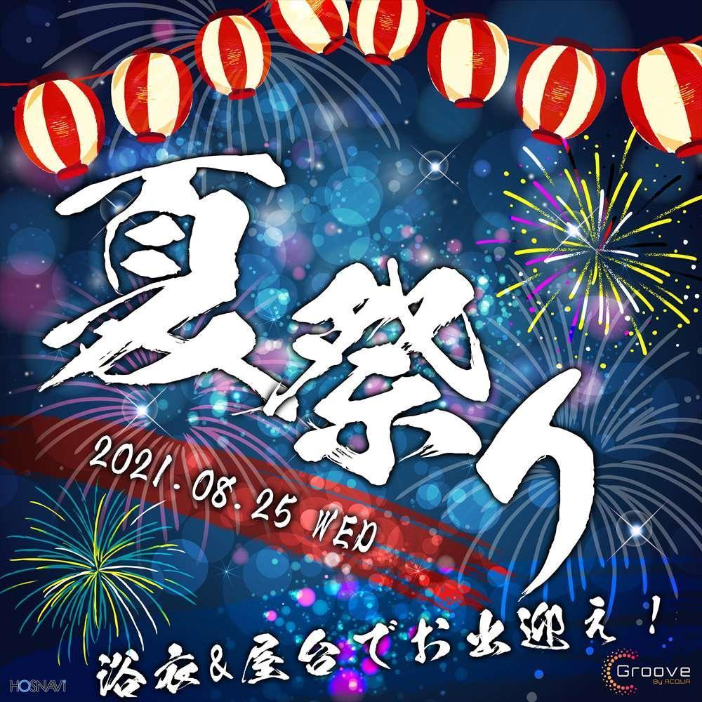 広島ACQUA -HIROSHIMA-のイベント「Groove夏祭り」のポスターデザイン