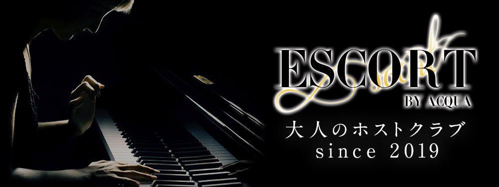 歌舞伎町ホストクラブESCORT(エスコート)メインビジュアル